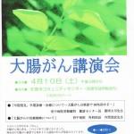 大腸がん講演会2010.4